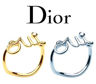 Bague Oui Dior or jaune